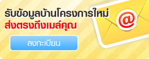 Thailand New property - Email alerts