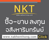 Nakornthong Property