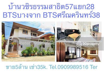 For Sale - Sell5m Rent35k House Phra khanong Sukhumvit93 Onnuch44 BTS Bangchak BT