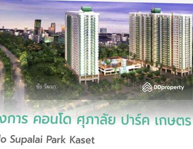 ขาย - ขายคอนโด Supalai Park Kaset ราคาพิเศษ 1. 95ล้านบาท