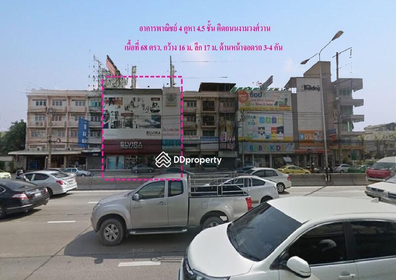 อาคารพาณิชย์  ติดถนนงามวงศ์วาน เหมาะค้าขาย หรือ Home Office