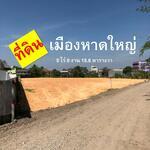 ขายที่ดินเปล่าถมแล้ว ใจกลางเมืองหาดใหญ่ ห่างถนน 20 เมตร