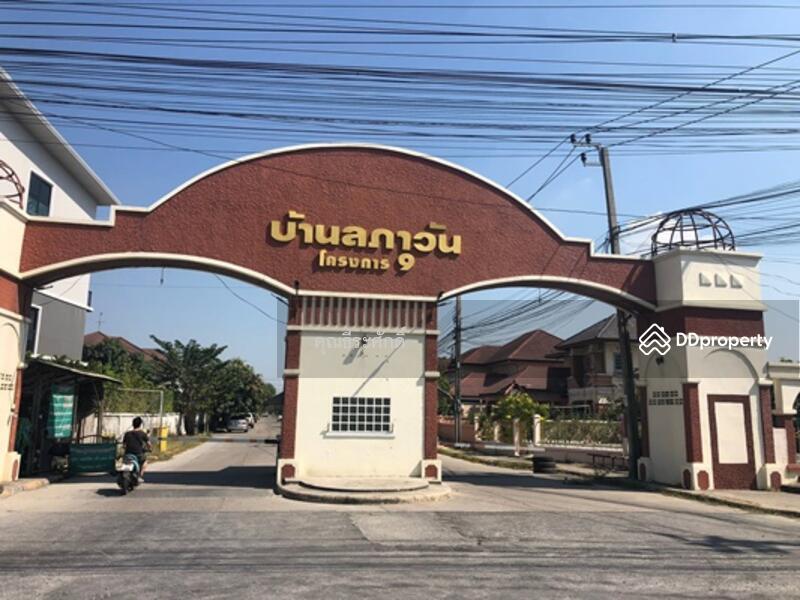 ม.ลภาวัน9 ตำบลบางพลับ อำเภอปากเกร็ด จ.นนทบุรี #73123408