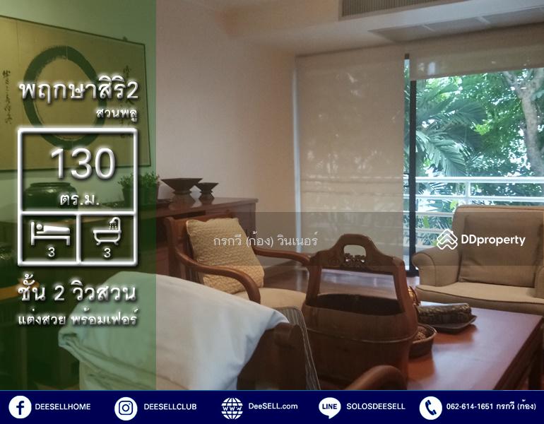 บ้านพฤกษาสิริ 2 สวนพลู คอนโดมิเนียม #75183864