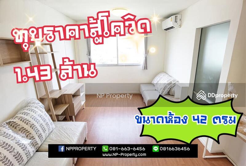 LUMPINI CondoTown ชลบุรี-สุขุมวิท #76192144