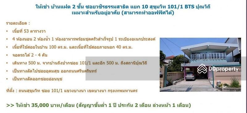 บ้าน ซอยสุขุมวิท 101/1 #76539820