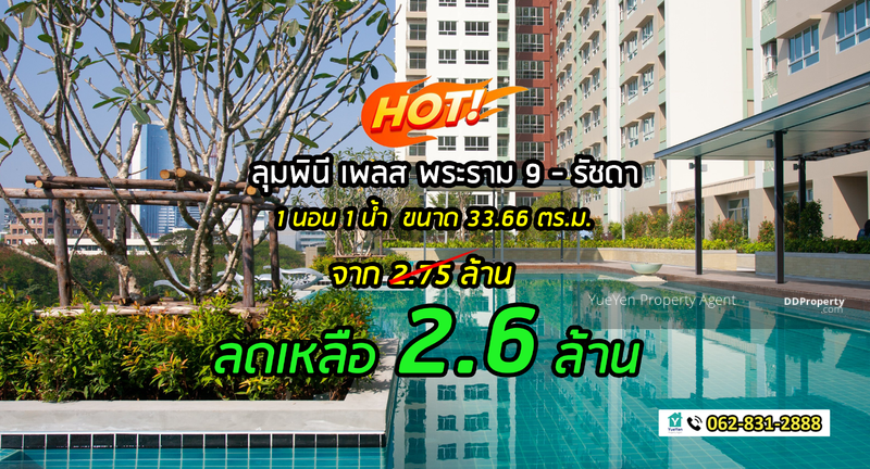 Lumpini Place พระราม 9-รัชดา เฟส 1-2 #79396266