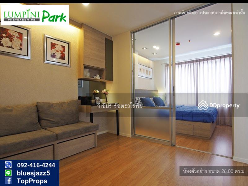 Lumpini park : ลุมพินี พาร์ค เพชรเกษม 98 #77181512