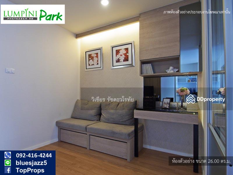 Lumpini park : ลุมพินี พาร์ค เพชรเกษม 98 #77181514