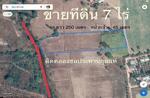 ขายถูกมาก ที่ดิน 7ไร่ ติดแม่น้ำชลประทาน ใกล้มูลนิธิชัยพัฒนา ชยางกูร