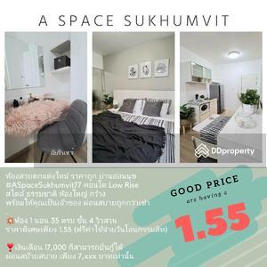 ขาย - JS029 A Space Sukhumvit 77