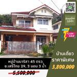 บ้านเดี่ยว เสรีไทย สุขาภิบาล2 ขายถูกมาก หมู่บ้านนาริสา 45  ตร. ว. 3 นอน 3 น้ำ