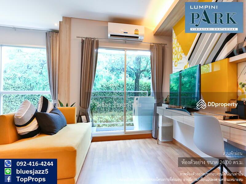 Lumpini Park วิภาวดี – จตุจักร #80508070