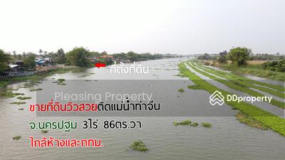 ขาย - ขายที่ดินสวยริมแม่น้ำท่าจีน ติดถนน วิวสวย ใกล้ กทม. 3ไร่ 86ตร. วา