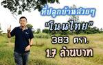 73500 - ขายที่ดินเปล่า 383 ตรว. ใกล้ถนนสุรนารายณ์ บ้านโคกพรม อ. โนนไทย