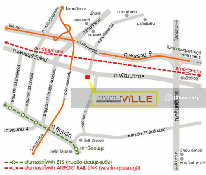Lumpini Ville พัฒนาการ - เพชรบุรีตัดใหม่ (ลุมพินี วิลล์ พัฒนาการ - เพชรบุรีตัดใหม่) #81385228