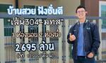 74091 - ขายบ้านเดี่ยว 3 นอน 2 น้ำ โครงการ The House Solution ติดถนนราชสีมา-ปักธงชัย เส้น 304