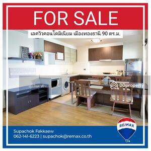 For Sale - ขายคอนโด เลควิว เจนีวา เมืองทองธานี 2 ห้องนอน 90 ตรม. ชั้น 7 ห้องนั่งเล่นกว้างมาก