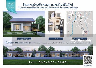 ขาย - บ้านเดี่ยวชั้นเดียว หลังใหญ่ ห่าง TOT เพียง 2 กม. (หลังโครงการติดตลาดสดแม่สะลาบ)