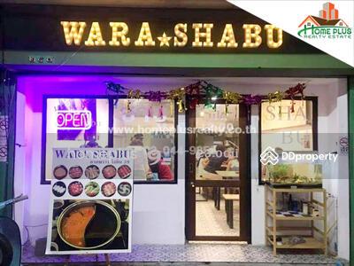 ขาย - เซ้งกิจการร้านชาบู ร้าน WARA SHABU (ซอยลาดพร้าว-วังหิน 39)