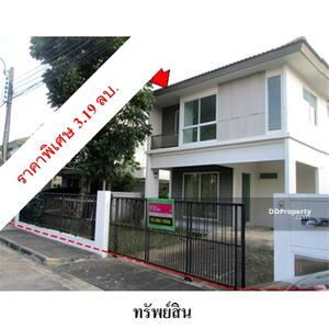 ขาย - ทรัพย์ บสส. รหัส 8Z7794 บ้านเดี่ยว นนทบุรี 3190000