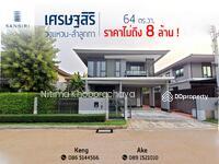 ขาย - บ้านเดี่ยว พื้นที่ใหญ่! ! สภาพนางฟ้า ! !ไม่ถึง 8 ล้าน เศรษฐสิริ วงแหวน-ลำลูกกา Setthasiri Wongwaen-Lamlukka