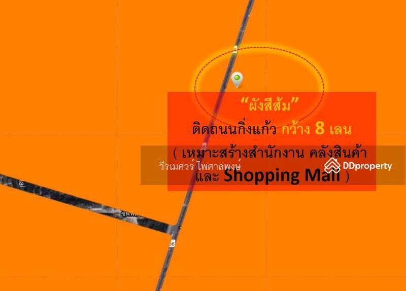 ขายถูก ที่ดินติดถนนกิ่งแก้ว (เหมาะสร้างสำนักงาน +คลังสินค้า +Shopping Mall) เนื้อที่ 11-3-61 ไร่
