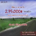 R-050-027 ที่ดินแบ่งขาย 1-0-54 ไร่  ห่างถนนสายเอเชีย 5 นาที อ. มโนรมย์ จ. ชัยนาท ติดถนนลาดยางทุกแปลง  ราคา 275, 000 ฿ ใกล้ เกษตรไทยอินเตอร์