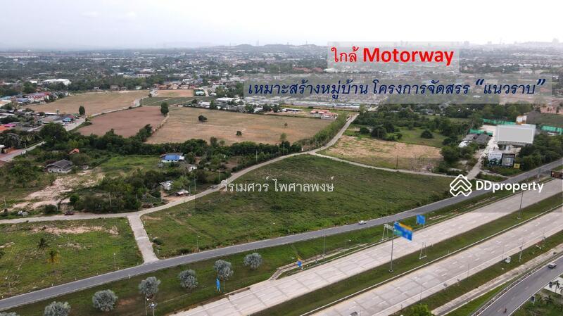 ขายที่ดิน ใกล้หาดพัทยา #เลียบถนน Motorway อ.บางละมุง จ.ชลบุรี (เหมาะสร้างหมู่บ้านจัดสรร) 13-0-96 ไร่