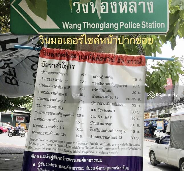 Thai Siri Nue Village-Town in Town Ladprao #85279018