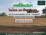 R002-013 ถูกสุดในย่านนี้ #ขายที่ดินโนนไทย ทำเลดี #ใกล้ถนน 205 เพียง 650 เมตร #วิวธรรมชาติ อากาศดี