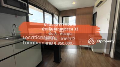 For Sale - [19 สิงหาคม 2564] บ้านนวธารา คอนโด, ห้องมุมริมอาคาร 33 ตารางเมตร, ชั้น 8, ตึก D, ประดิษฐ์มนูญธรรม 33 ขาย: 1, 950, 000. -