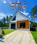 ขายบ้านใหม่ ราคา 1. 49 ล้าน โครงการ SK PARK II อ. เมือง จ. นครศรีธรรมราช หลังเทศบาลปากพูน ใกล้สนามบิน ใกล้ค่ายวชิราวุธ