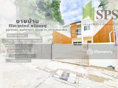 For Sale - ขายบ้าน ซอย อุดมสุข 51 ประวิทย์และเพื่อน ตกแต่งใหม่ (SPSP345)