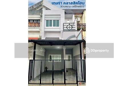 For Sale - ราคาด่วน! ! ! สวนสยาม เสรีไทย รามอินทรา บางกะปิ ทาวน์เฮ้าส์ 2. 5 ชั้น