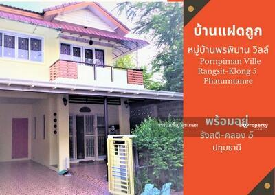 For Sale - ขายบ้านแฝด 2 ชั้น 30 ตรว. หลังริม ปรับปรุง พร้อมอยู่ ม. พรพิมาน วิลล์ คลอง 5 อ. ธัญบุรี จ. ปทุมธานี